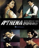 Athena korean drama