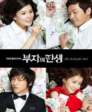 Becoming a Billionaire korean drama