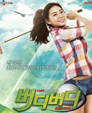 Birdie Buddy korean drama