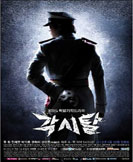 Bridal Mask korean drama