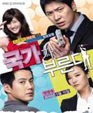 Secret Agent Miss Oh korean drama