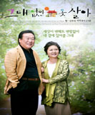 Can't Live Without You korean drama