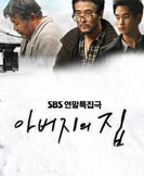 Father's House korean drama