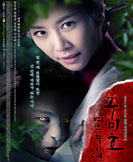 Grudge: The Revolt of Gumiho korean drama