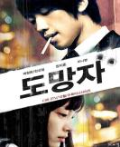 S1. Plan B - Fugitive korean drama