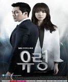 Ghost korean drama