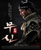 God of War korean drama