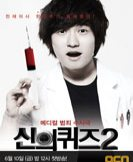 Gods Quiz2 korean drama