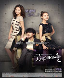 Goodbye Dear Wife korean drama