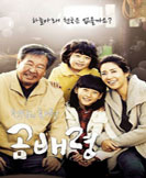 Heaven's Garden korean drama