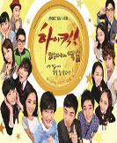High Kick 3, The Short Legs Counterattack korean drama