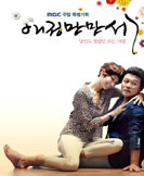 Hooray for Love korean drama