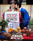 Hyunhaetan Marriage korean drama