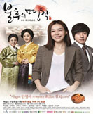 Immortal Classic korean drama