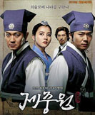 Jejoongwon korean drama