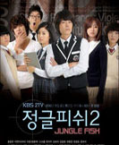Jungle Fish korean drama