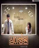 Late Night Hospital korean drama