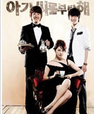My Fair Lady korean drama