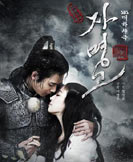 Princess Ja Myung-go korean drama