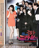Prosecutor Princess korean drama