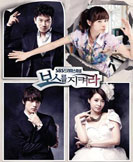 Protect the Boss korean drama