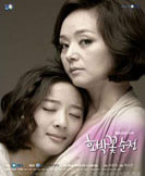 Pumpkin Flower korean drama