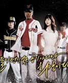 Strike Love korean drama