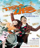 Stroke of Luck korean drama