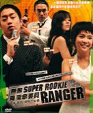 super rookie dvd