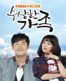 Suspicious Family korean drama