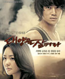 Swallow the Sun korean drama