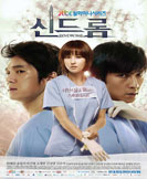 Syndrome korean drama