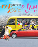 Tasty Life korean drama