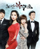Yellow Boots korean drama