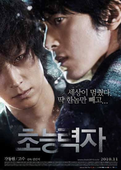 Psychic korean movie