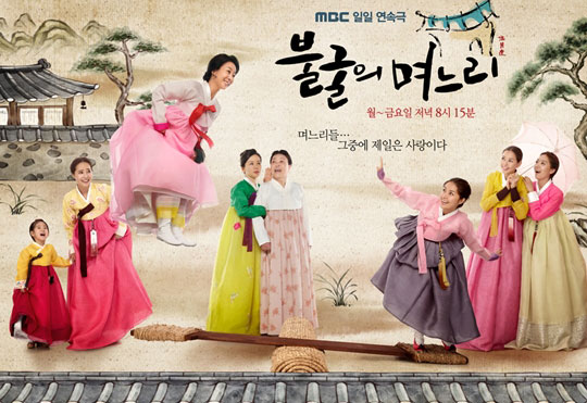 Indomitable Daughters in Law korean drama