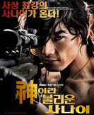 A Man Called God korean drama