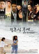 After the Banquet korean movie