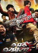 Attack-the-Gas-Station2 korean movie