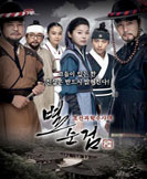 Byul Soon Geom 3 korean drama