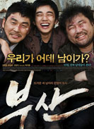 City of Fathers korean movie