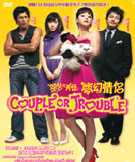 couple or trouble dvd