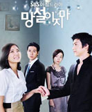 Don't Hesitate korean drama