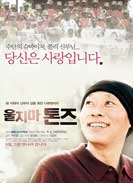 Don't Cry for me sudan korean movie
