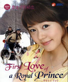 first love royal prince