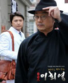 Freedom Fighter, Lee Hoe Young korean drama