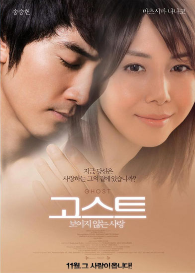 Ghost : In Your Arms Again korean movie