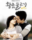 Golden Fish korean drama