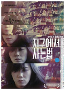 How to Live on Earth  korean movie