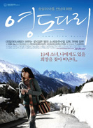 I Came from Busan korean movie